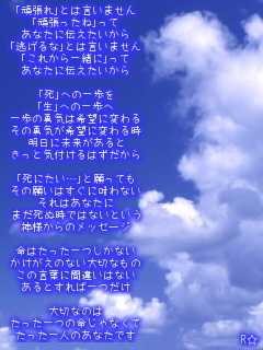 生きて(wish letter)