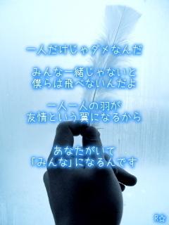 翼(feeling)